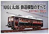 原信太郎鉄道模型のすべて / 技術の極み、躍動美