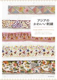 アジアのかわいい刺繍 / 日本、中国、インド、ウズベキスタン...、伝承のデザインと暮らしにまつわる物語