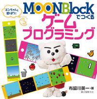 MOONBlockでつくるゲームプログラミング / エンちゃんと遊ぼう!