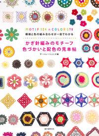 かぎ針編みのモチーフ色づかいと配色の見本帖 / 模様と色の組み合わせが一目でわかる
