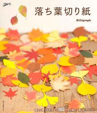落ち葉切り紙 / 美しい葉っぱモチーフ160作品と飾って楽しむアイデア