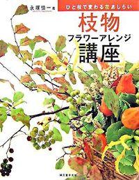 枝物フラワーアレンジ講座 / ひと枝で変わる花あしらい