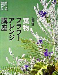 葉物フラワーアレンジ講座 / グリーンを生かす花あしらい