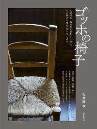 ゴッホの椅子 / 人間国宝・黒田辰秋が愛した椅子。その魅力や歴史、作り方に迫る