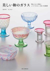 美しい和のガラス / 明治、大正、昭和のレトロでかわいい器と生活雑貨