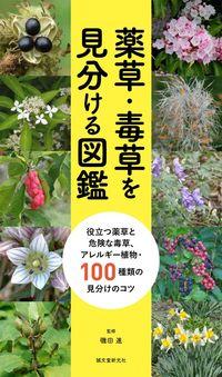 薬草・毒草を見分ける図鑑 / 役立つ薬草と危険な毒草、アレルギー植物・100種類の見分けのコツ