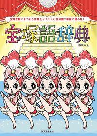 宝塚語辞典 / 宝塚歌劇にまつわる言葉をイラストと豆知識で華麗に読み解く