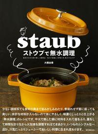 ストウブで無水調理 食材の水分を使う新しい調理法/旨みが凝縮した野菜・肉・魚介のおかず