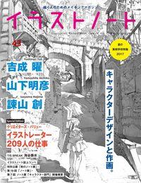 イラストノート No.43 / 描く人のためのメイキングマガジン