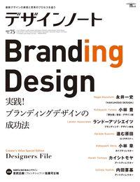 デザインノート No.75 / 最新デザインの表現と思考のプロセスを追う