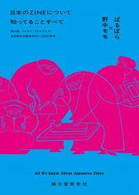 日本のZINEについて知ってることすべて / 同人誌、ミニコミ、リトルプレス自主制作出版史1960~2010年代