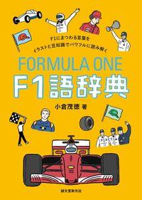 F1語辞典 / F1にまつわる言葉をイラストと豆知識でパワフルに読み解く