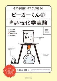 ビーカーくんのゆかいな化学実験 / その手順にはワケがある!