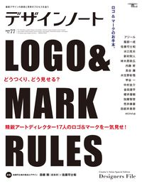 デザインノート No.77 / 最新デザインの表現と思考のプロセスを追う