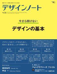デザインノート no.78 / 最新デザインの表現と思考のプロセスを追う
