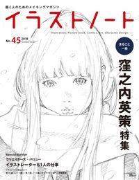 イラストノート No.45 / 描く人のためのメイキングマガジン