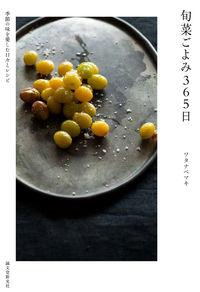 旬菜ごよみ365日