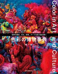 色彩の博物事典