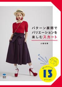 パターン展開でバリエーションを楽しむスカート