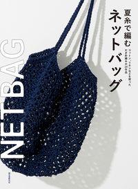 夏糸で編むネットバッグ