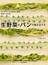 生野菜とパンの組み立て方