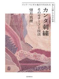 カンタ刺繍 そのモチーフと技法