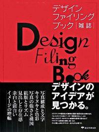 デザインファイリングブック / 雑誌