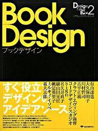 ブックデザイン / デザインファイリングブック2