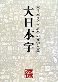 大日本字 / 大日本タイポ組合の文字全集