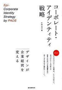 コーポレート・アイデンティティ戦略 / デザインが企業経営を変える