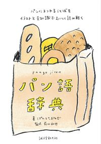 パン語辞典 / パンにまつわることばをイラストと豆知識でおいしく読み解く