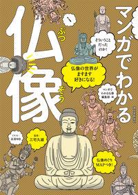 マンガでわかる仏像 / 仏像の世界がますます好きになる!