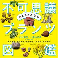 おどろきの植物不可思議プランツ図鑑 / 食虫植物、寄生植物、温室植物、アリ植物、多肉植物
