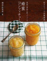 季節の果物を使ってつくる蜂蜜コンフィチュール / 低カロリーで栄養豊富