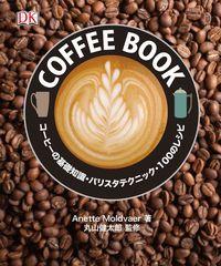 COFFEE BOOK / コーヒーの基礎知識・バリスタテクニック・100のレシピ