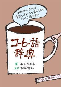 コーヒー語辞典 / 珈琲にまつわる言葉をイラストと豆知識でほっこり読み解く