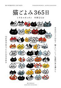 猫ごよみ365日 365 ROMANTIC CAT DAYS : 今日はニャンの日?猫といっしょに季節のある暮らし