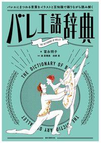 バレエ語辞典 / バレエにまつわる言葉をイラストと豆知識で踊りながら読み解く