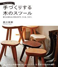 手づくりする木のスツール New Edition / 座り心地のよい形をさがす、つくる、つかう
