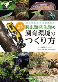 爬虫類・両生類の飼育環境のつくり方 増補改訂 / 生息地の環境からリアルな生態を読み解く
