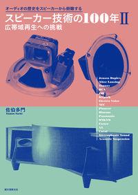 スピーカー技術の100年Ⅱ 広帯域再生への挑戦の表紙画像