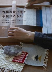 木枠の織り機で手織りこものの表紙画像
