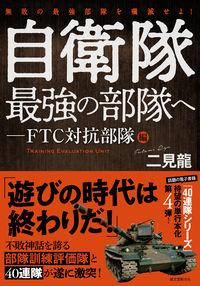 自衛隊最強の部隊へ-FTC対抗部隊編