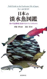日本の淡水魚図鑑