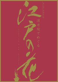 浮世絵でめぐる江戸の花