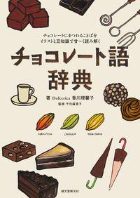チョコレート語辞典 / チョコレートにまつわることばをイラストと豆知識で甘~く読み解く