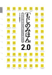 もじのみほん 2.0 / 仮名で見分けるフォントガイド