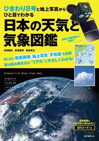 日本の天気と気象図鑑 / ひまわり8号と地上写真からひと目でわかる