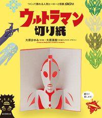 ウルトラマン切り紙 / つくって飾れる人気ヒーローと怪獣90点