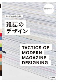 雑誌のデザイン / 伝わるデザインの思考と技法